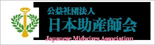 公益社団法人日本助産師会