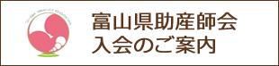 富山県助産師会入会のご案内